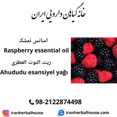 raspberry essential oil