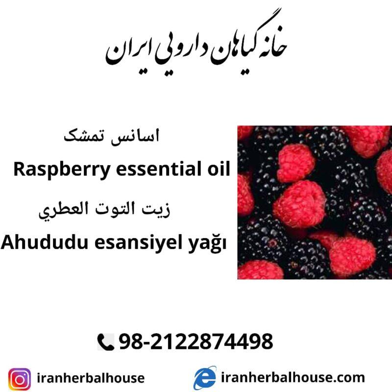raspberry essential oil