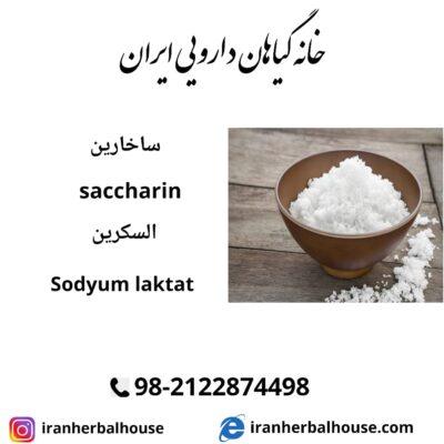 sacharin