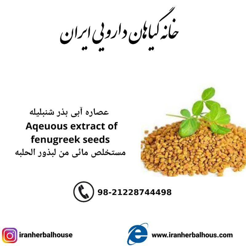 Aqeuous Extract of fenugreek seeds