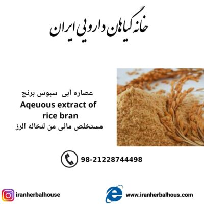 Aqeuous Extract of rice bran