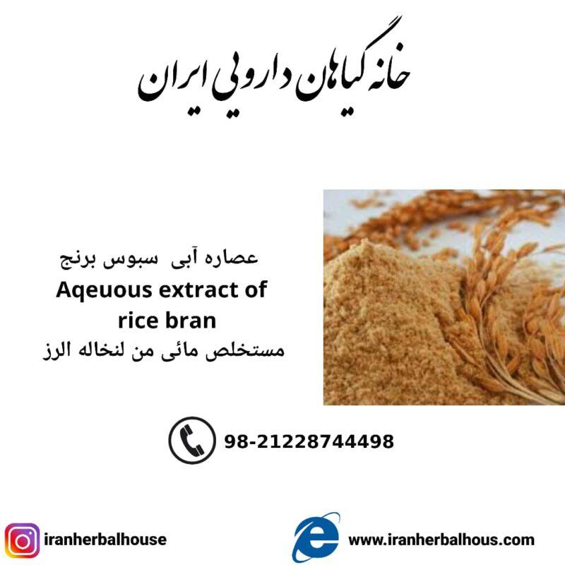 Aqeuous Extract of rice bran