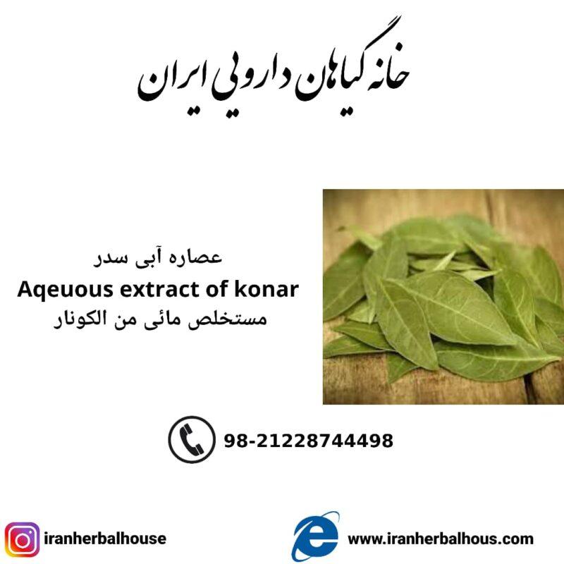 Aqeuous Extract of konar