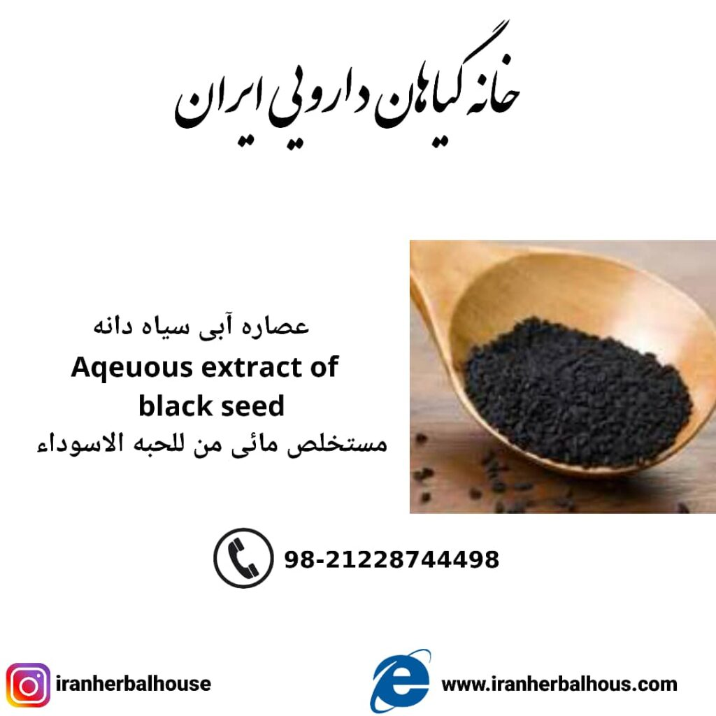 Aqeuous Extract of black seed