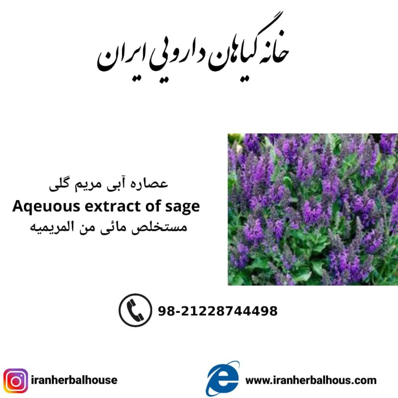 Aqeuous Extract of sage