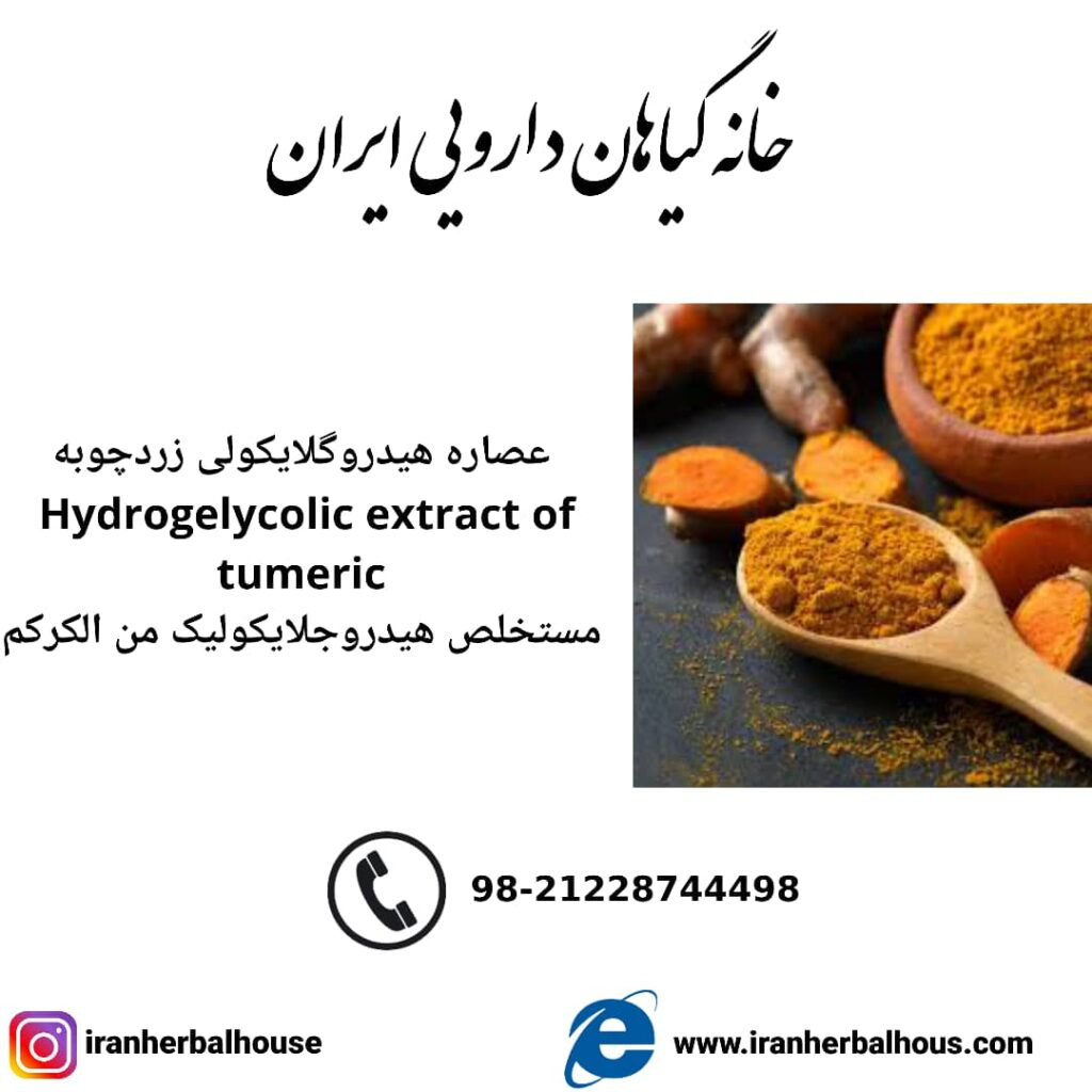 Hydrogelycolic Extract of tumeric