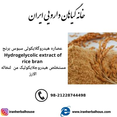Hydrogelycolic Extract of rice bran