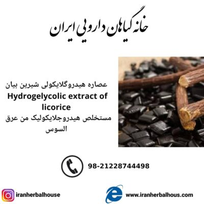 Hydrogelycolic Extract of licorice