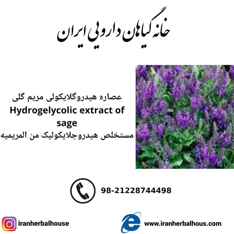 Hydrogelycolic Extract of sage