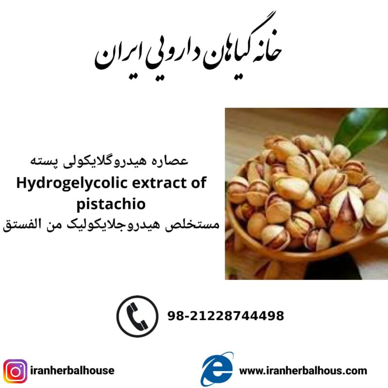 Hydrogelycolic Extract of pistachio