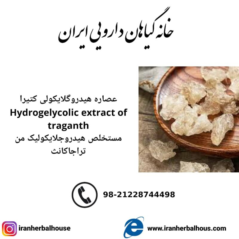 Hydrogelycolic Extract of traganth