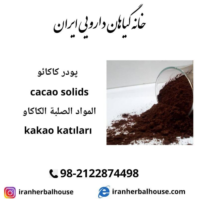 cacao solids