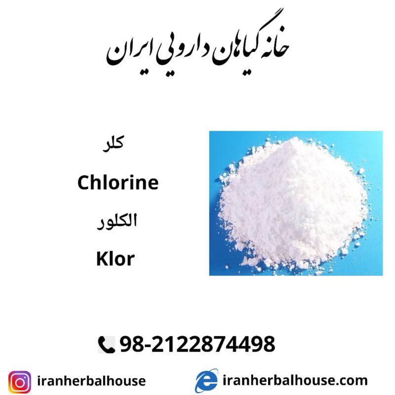chlorine کلر