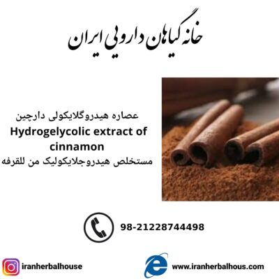 Hydrogelycolic Extract of cinnamon