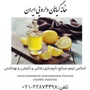 اسانس لیمو